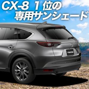 CX-8 3DA-KG2P型 カーテンめちゃ売れ!プライバシーサンシェード リア用 内装 カスタム 日除け カーフィルム 車中泊(01s-f016-re)|atmys