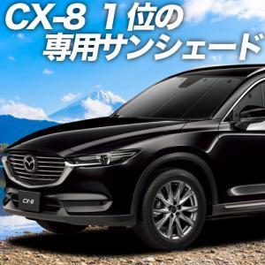 CX-8 3DA-KG2P型 銀紙シェードより 「プライバシーサンシェード」 が選ばれる理由 フロント 内装 カスタム 日除け 車中泊(01s-f016-fu)|atmys
