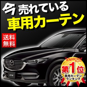 CX-8 3DA-KG2P型 車用カーテン一位獲得 プライバシーサンシェード フロント用 内装 カスタム 日除け 車中泊(01s-f016-fu)|atmys