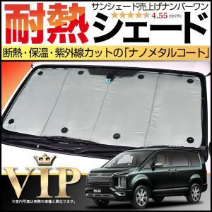 デリカD5 D:5 サンシェード カーシェード 車用カーテン UVカット 車中泊グッズ 防災グッズ カスタム パーツ 内装 フロント (01g-d001-fu)|atmys