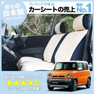 シートカバー 車 ハスラー 軽自動車 おしゃれ かわいい アレンジ カーシートカバー キルティング (01d-f004) スズキ 汎用 No.0101|atmys