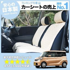 シートカバー 車 デイズ デイズルークス 軽自動車 おしゃれ かわいい アレンジ カーシートカバー キルティング (01d-b003) 日産 汎用 No.1101|atmys