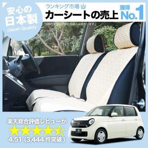 シートカバー 車 N ONE N-ONE 軽自動車 おしゃれ かわいい アレンジ カーシートカバー キルティング (01d-c002) ホンダ 汎用 No.1201|atmys