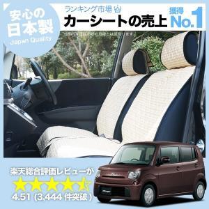 シートカバー 車 MRワゴン 軽自動車 おしゃれ かわいい アレンジ カーシートカバー キルティング (01d-f005) スズキ 汎用 No.1401|atmys