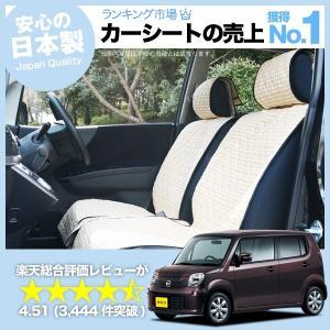 シートカバー 車 モコ MOCO 軽自動車 おしゃれ かわいい アレンジ カーシートカバー キルティング (01d-b004) 日産 汎用 NO.1501|atmys