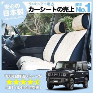 シートカバー 車 新型 ジムニー JB64 軽自動車 おしゃれ かわいい アレンジ カーシートカバー キルティング ベージュ(01d-f011)スズキ 汎用 No.6412|atmys