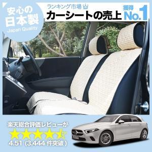 シートカバー 車 ベンツ Aクラス W177型 軽自動車 おしゃれ かわいい アレンジ カーシートカバー キルティング ベージュ(01d-k001)ベンツ 汎用 No.6812|atmys