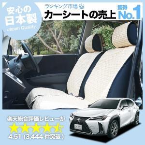 シートカバー 車 UX200 UX250h MZAA10/MZAH10型 軽自動車 おしゃれ かわいい アレンジ カーシートカバー キルティング(01d-a014)レクサス  汎用 No.6912|atmys