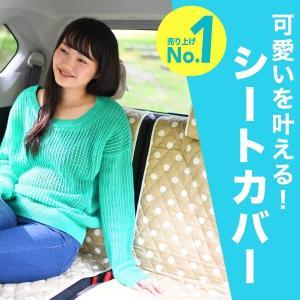 車用 シートカバー かわいい おしゃれ 軽自動車 汎用 女性に人気 内装 パーツ 可愛い カー用品 アクセサリー 汚れ防止 布 エプロン (01d-m001) atmys