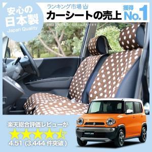シートカバー 車 ハスラー 軽自動車 おしゃれ かわいい アレンジ カーシートカバー キルティング  (01d-f004) スズキ 汎用 No.0111|atmys