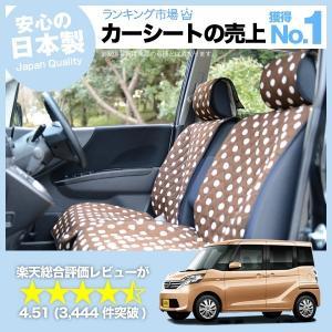 シートカバー 車 デイズ デイズルークス 軽自動車 おしゃれ かわいい アレンジ カーシートカバー キルティング  (01d-b003) 日産 汎用 No.1111|atmys
