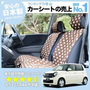 シートカバー 車 N ONE N-ONE 軽自動車 おしゃれ かわいい アレンジ カーシートカバー キルティング  (01d-c002) ホンダ 汎用 No.1211|atmys