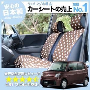 シートカバー 車 MRワゴン 軽自動車 おしゃれ かわいい アレンジ カーシートカバー キルティング  (01d-f005) スズキ 汎用 No.1411|atmys