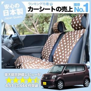 シートカバー 車 モコ MOCO 軽自動車 おしゃれ かわいい アレンジ カーシートカバー キルティング  (01d-b004) 日産 汎用 No.1511|atmys