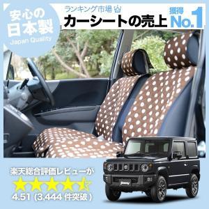 シートカバー 車 新型 ジムニー JB64 軽自動車 おしゃれ かわいい アレンジ カーシートカバー キルティング チョコ(01d-f011) スズキ 汎用 No.6422|atmys