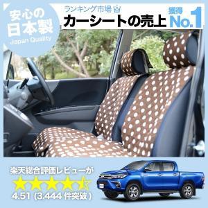 シートカバー 車 ハイラックス GUN125型 軽自動車 おしゃれ かわいい アレンジ カーシートカバー キルティング チョコ(01d-a013) トヨタ 汎用 No.6722|atmys