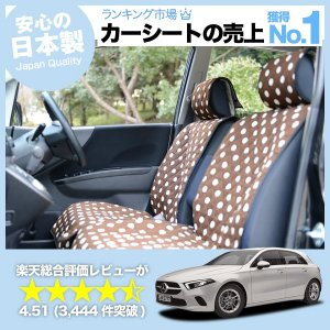 シートカバー 車 ベンツ Aクラス W177型 軽自動車 おしゃれ かわいい アレンジ カーシートカバー キルティング チョコ(01d-k001) ベンツ 汎用 No.6822|atmys