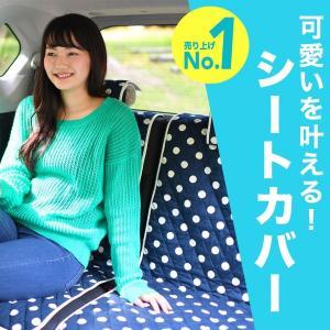 車用 シートカバー かわいい おしゃれ 軽自動車 汎用 女性に人気 内装 パーツ 可愛い カー用品 アクセサリー 汚れ防止 布 エプロン (01d-m001)|atmys