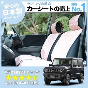 シートカバー 車 新型 ジムニー JB64 軽自動車 おしゃれ かわいい アレンジ カーシートカバー キルティング ピンク(01d-f011) スズキ 汎用 No.6402|atmys