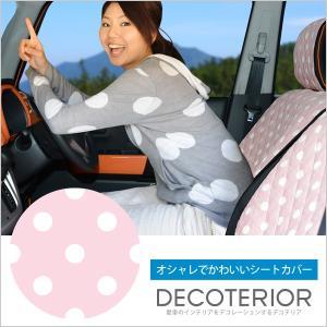 シートカバー 軽自動車 かわいい 人気のインテリア カスタム 内装 汚れ防止 日本製 (01d-m001) atmys