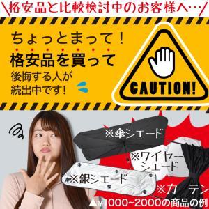 エルグランド E52系 車用カーテン サンシェード 車中泊グッズ 防災グッズ カスタム パーツ フィルム 内装 リア用 (01s-b004-re) 日産|atmys|06