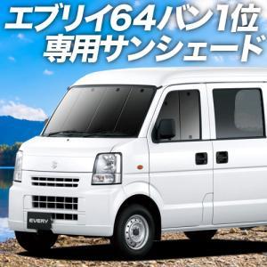 エブリイバン DA64V系 カーテンめちゃ売れ!プライバシー...