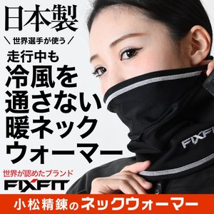 フィッシングに最適 ブランド FIXFIT 過酷な条件下で使える防水防風ネックウォーマー 男女兼用 通勤通学 自転車 ロードバイク 防寒 No.12(80fa-002-ca)|atmys