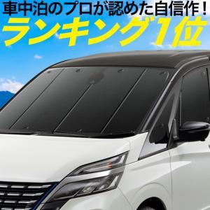 新型 フレアワゴン フレアワゴンカスタム MM53S カーテンめちゃ売れ!プライバシーサンシェード フロント用 内装 カスタム 日除け 車中泊(01s-f015-fu)|atmys