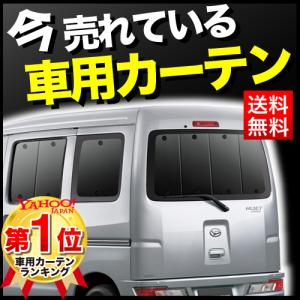 ハイゼットカーゴ 321/331系 カーテンめちゃ売れ!プラ...