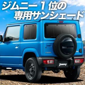 新型 ジムニー JB64 ジムニーシエラJB74 カーテンめちゃ売れ!プライバシーサンシェード リア 内装 カスタム 日除け 車中泊(01s-g021-re)|atmys