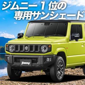 新型 ジムニー JB64 ジムニーシエラJB74 サンシェード一位獲得 プライバシーサンシェード フロント用 内装 カスタム 日除け 車中泊(01s-g021-fu)|atmys