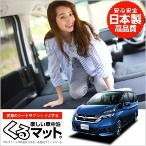 NISSAN 日産 セレナ C27系 車中泊マット 段差解消フラットマットレス シートクッション (...