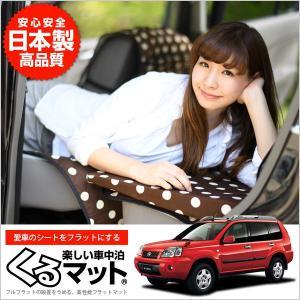 NISSAN 日産 エクストレイルT30系 車中泊マット 段...