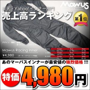 高品質の日本製!マーバス インナースーツが最安値!激安バイクインナー!(10bi-001)|atmys