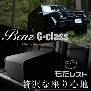 ベンツ Gクラス 人気の内装カスタム!センターコンソールとしても使える高級アームレスト「もたレスト」日本製【Lot No.05】  (01m-a002-ca) atmys