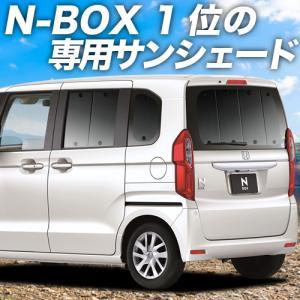 新型 N-BOX N BOXカスタム JF3/4系 車用カーテン一位獲得 プライバシーサンシェード リア用 内装 カスタム 日除け カーフィルム 車中泊(01s-c024-re)|atmys