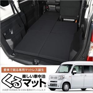 N-VAN JJ1/2系 N-VAN+スタイル JJ1/2系対応の車中泊ベッド