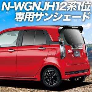 N-WGN JH1/2系 カーテンめちゃ売れ!プライバシーサンシェード リア用 内装 カスタム 日除け カーフィルム 車中泊(01s-c018-re)|atmys