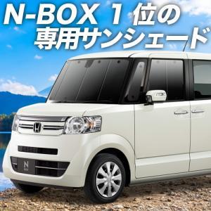 N-BOX N-BOXカスタム N-BOX+ JF1/2系 カーテンより プライバシーサンシェード が選ばれる理由 フロント用 内装 カスタム 日除け 車中泊(01s-c015-fu)|atmys