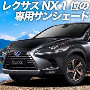 NX AGZ10/15系 AYZ10/15系 車用カーテン ...