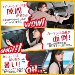 レクサス NX300h NX300 AGZ/AYZ 10/15系 カーテンめちゃ売れ!プライバシーサンシェード リア用 内装 カスタム 日除け 車中泊(01s-a035-re) atmys 07