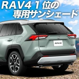 新型 RAV4 MXAA50/AXAH50型 サンシェード一位獲得 プライバシーサンシェード リア用 内装 カスタム 日除け カーフィルム 車中泊(01s-a047-re)|atmys