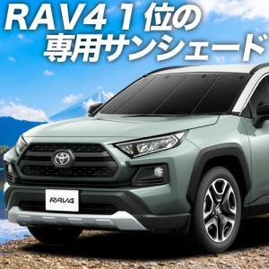 新型 RAV4 MXAA50/AXAH50型 サンシェード一位獲得 プライバシーサンシェード フロント用 内装 カスタム 日除け カーフィルム 車中泊(01s-a047-fu)|atmys