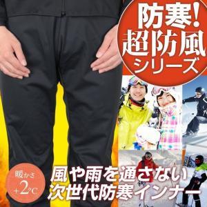 ★スキーにおすすめのインナーウェア レディース メンズ 防風防寒サイトスインナー パンツ Lサイズ ウィンドブレーカーになる防寒着(10bi-007-sb)|atmys