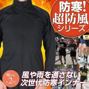 ★秋冬のマラソンウェアに!レディース メンズ 防風防寒サイトスインナー 長袖 つなぎ XLサイズ レインウェアやウィンドブレーカーになる防寒着(10bi-004-sc)|atmys