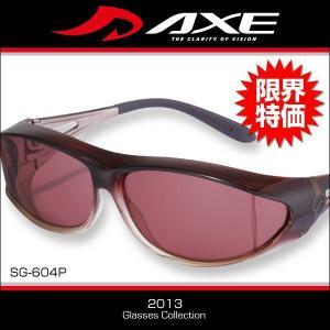 眼鏡のまま装着!偏光オーバーグ ラス アックス メンズ レディー ス SG-604P GBR(60su-022-ca)|atmys