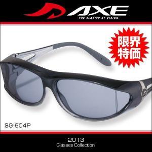 眼鏡のまま装着!偏光オーバーグラス アックス メンズ レディース SG-604P GSM(60su-022-cb)|atmys