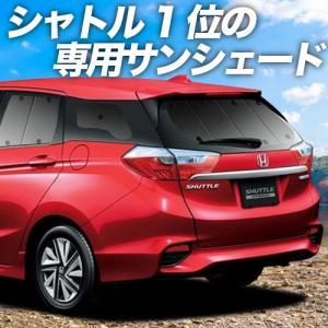 ホンダシャトル GK8/9系 ハイブリッド GP7/8系 カ...