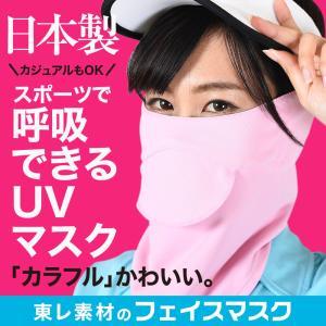 息苦しくないフェイスカバー UVカットマスク 鼻穴付き 口穴付き 耳かけ 耳カバー 紫外線対策グッズ フェイスマスク紫外線対策マスク (80fa-001)No.001|atmys