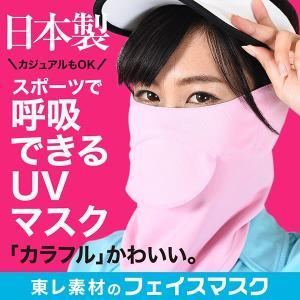 息苦しくないフェイスカバー UVカットマスク 鼻穴付き 口穴付き 耳かけ 耳カバー 紫外線対策グッズ フェイスマスク紫外線対策マスク (80fa-001)No.002|atmys